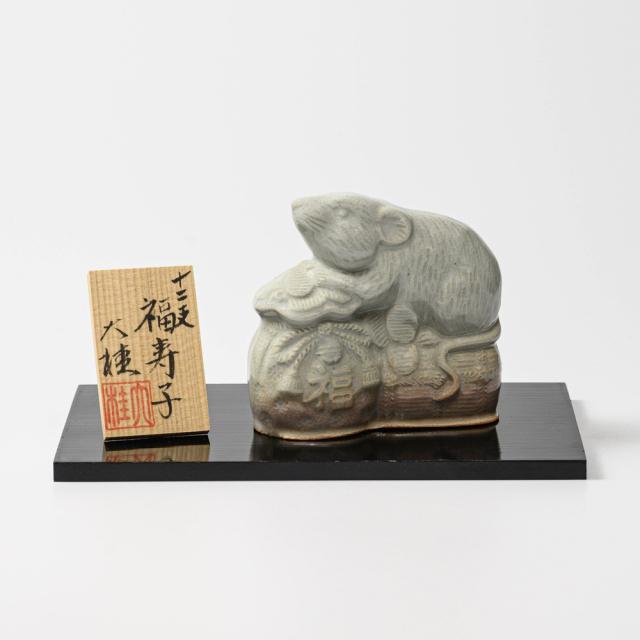 萩焼(伝統的工芸品)置物小姫萩干支「福寿子」