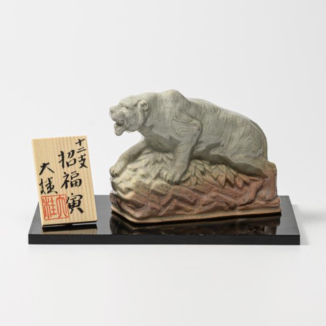 萩焼(伝統的工芸品)置物小姫萩干支「招福寅」