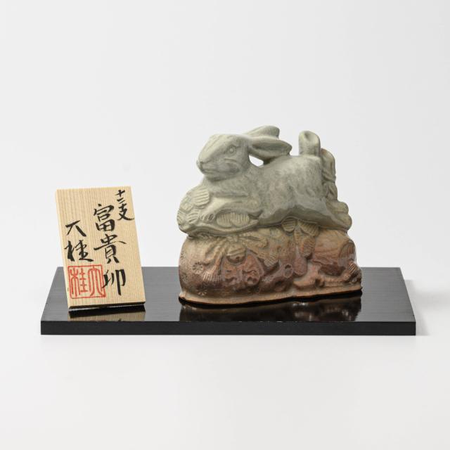萩焼(伝統的工芸品)置物小姫萩干支「富貴卯」