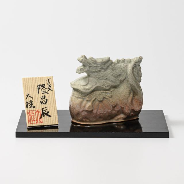萩焼(伝統的工芸品)置物小姫萩干支「隆昌辰」
