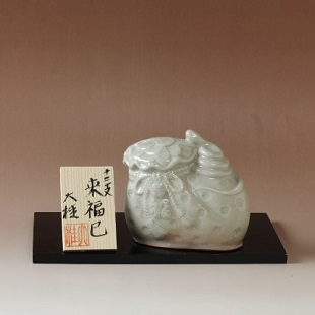 萩焼(伝統的工芸品)置物小姫萩干支「来福巳」