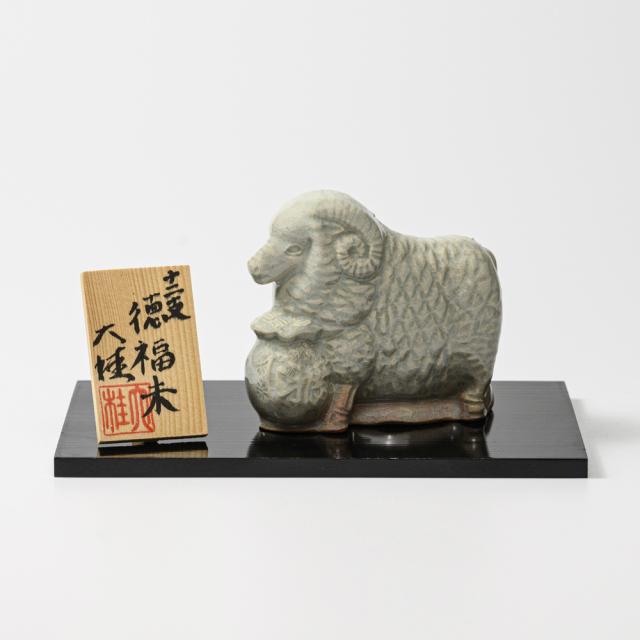 萩焼(伝統的工芸品)置物小姫萩干支「徳福未」