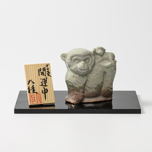 萩焼(伝統的工芸品)置物小姫萩干支「開運申」