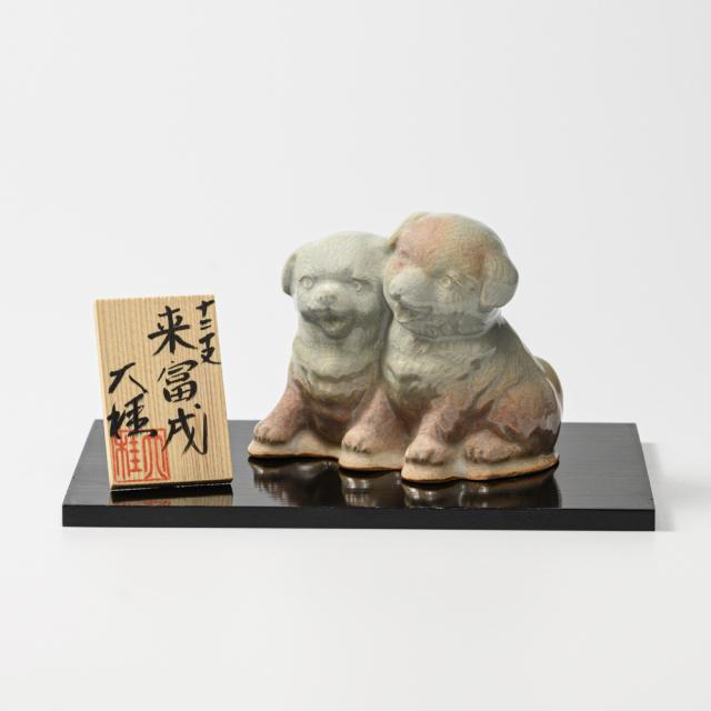 萩焼(伝統的工芸品)置物小姫萩干支「来富戌」