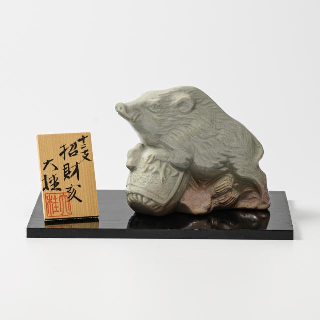 萩焼(伝統的工芸品)置物小姫萩干支「招財亥」
