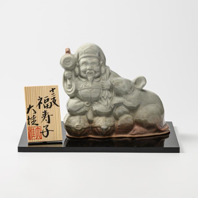 萩焼(伝統的工芸品)置物大姫萩干支「福寿子」