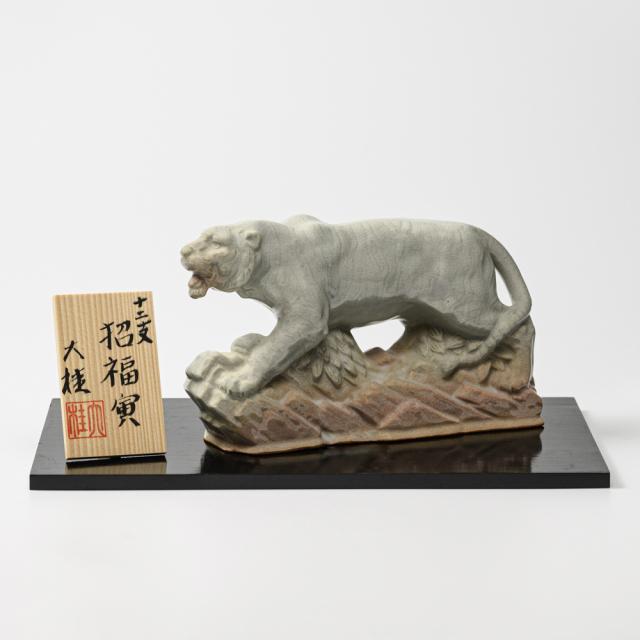 萩焼(伝統的工芸品)置物大姫萩干支「招福寅」