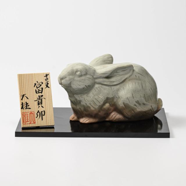 萩焼(伝統的工芸品)置物大姫萩干支「富貴卯」
