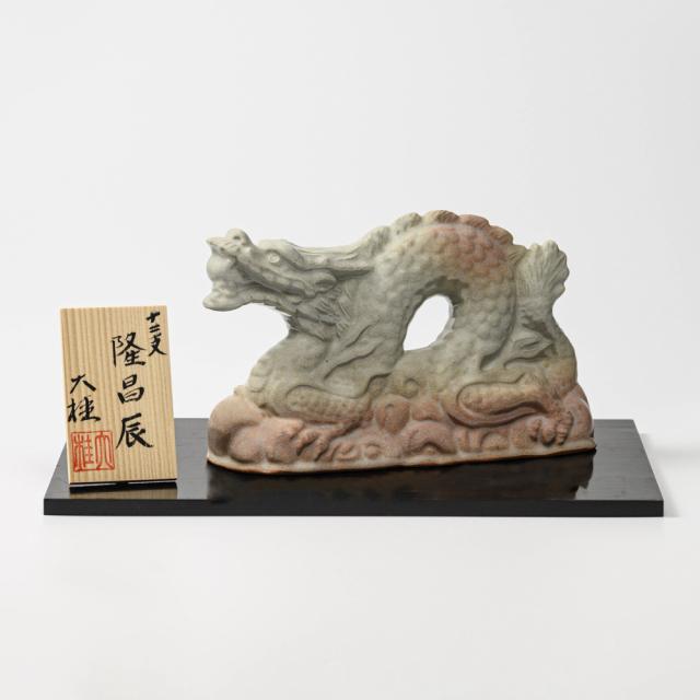 萩焼(伝統的工芸品)置物大姫萩干支「隆昌辰」