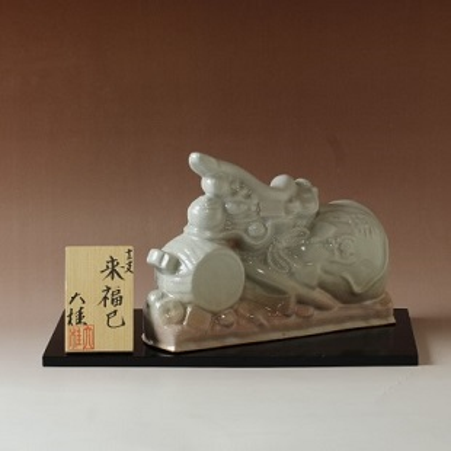 萩焼(伝統的工芸品)置物大姫萩干支「来福巳」