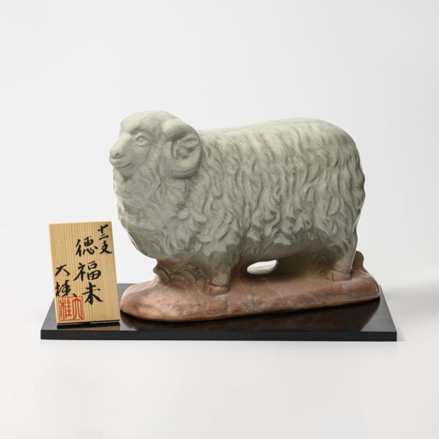 萩焼(伝統的工芸品)置物大姫萩干支「徳福未」
