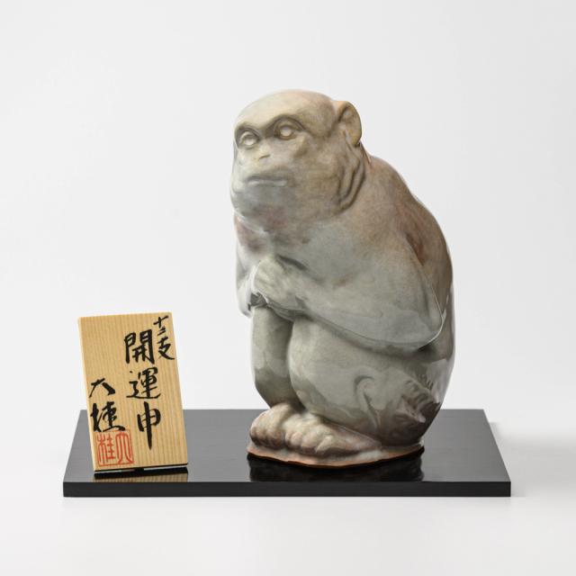 萩焼(伝統的工芸品)置物大姫萩干支「開運申」