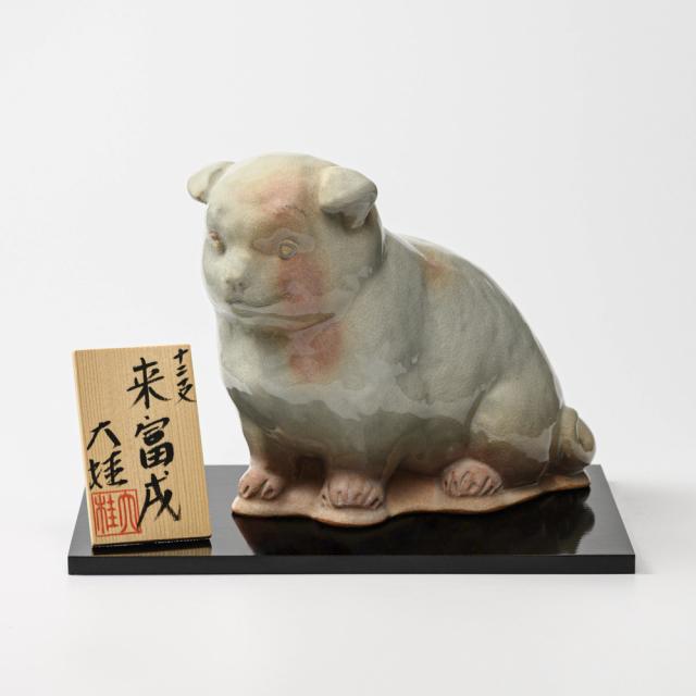 萩焼(伝統的工芸品)置物大姫萩干支「来富戌」