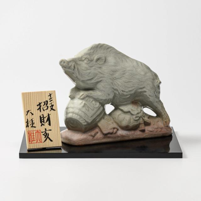 萩焼(伝統的工芸品)置物大姫萩干支「招財亥」