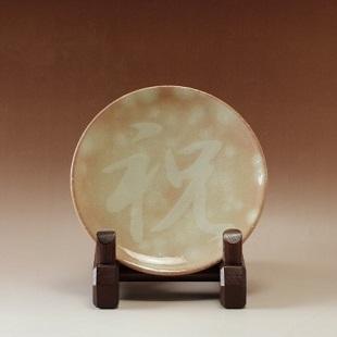 萩焼(伝統的工芸品)慶字皿小御本手丸「祝」