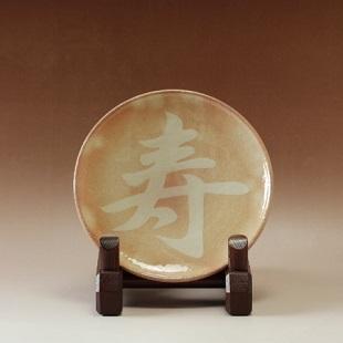 萩焼(伝統的工芸品)慶字皿小御本手丸「寿」