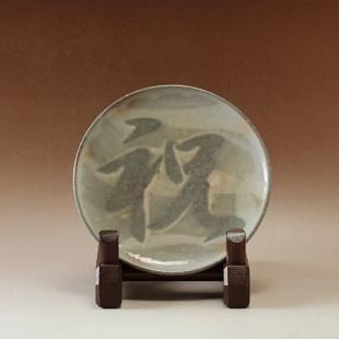 萩焼(伝統的工芸品)慶字皿小化粧青丸「祝」