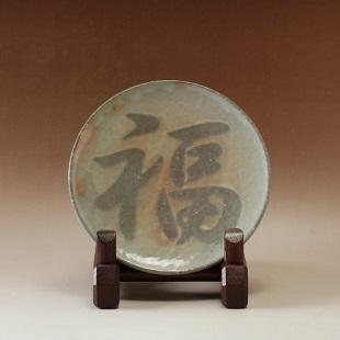 萩焼(伝統的工芸品)慶字皿小化粧青丸「福」