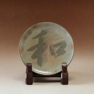 萩焼(伝統的工芸品)慶字皿小化粧青丸「和」