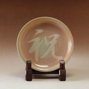 萩焼(伝統的工芸品)慶字皿小化粧姫丸「祝」