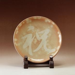 萩焼(伝統的工芸品)慶字皿大御本手丸「祝」