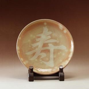 萩焼(伝統的工芸品)慶字皿大御本手丸「寿」