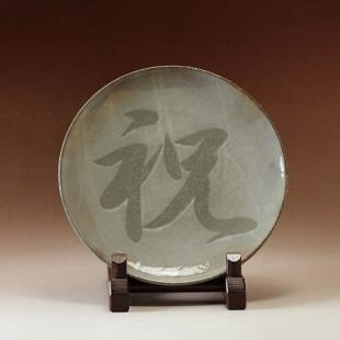 萩焼(伝統的工芸品)慶字皿大化粧青丸「祝」