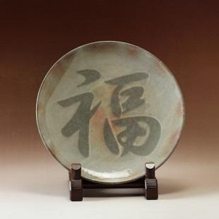 萩焼(伝統的工芸品)慶字皿大化粧青丸「福」