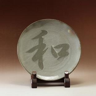 萩焼(伝統的工芸品)慶字皿大化粧青丸「和」