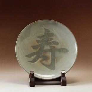 萩焼(伝統的工芸品)慶字皿大化粧青丸「寿」