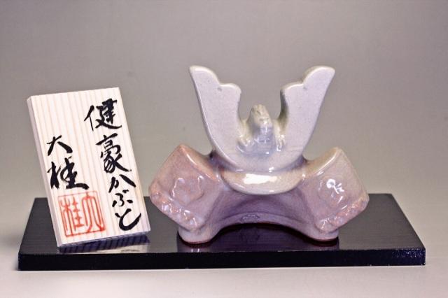 萩焼(伝統的工芸品)置物姫萩「健豪かぶと」