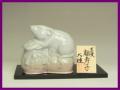 萩焼(伝統的工芸品)置物小干支「福寿子」(塗り板・立札付)