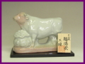 萩焼(伝統的工芸品)置物大干支「福徳丑」