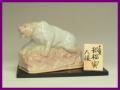 萩焼(伝統的工芸品)置物小干支「招福寅」(塗り板・立札付)