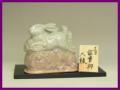 萩焼(伝統的工芸品)置物大干支「富貴卯」