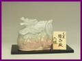 萩焼(伝統的工芸品)置物小干支「隆昌辰」(塗り板・立札付)