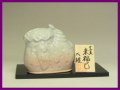 萩焼(伝統的工芸品)置物大干支「来福巳」