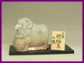 萩焼(伝統的工芸品)置物小干支「徳福未」(塗り板・立札付)