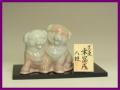 萩焼(伝統的工芸品)置物小干支「来富戌」(塗り板・立札付)
