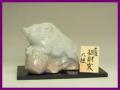 萩焼(伝統的工芸品)置物小干支「招財亥」(塗り板・立札付)