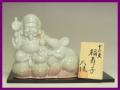 萩焼(伝統的工芸品)置物大干支「福寿子」(塗り板・立札付)