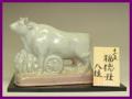 萩焼(伝統的工芸品)置物大干支「福徳丑」(塗り板・立札付)