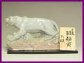 萩焼(伝統的工芸品)置物大干支「招福寅」(塗り板・立札付)