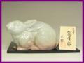 萩焼(伝統的工芸品)置物大干支「富貴卯」(塗り板・立札付)
