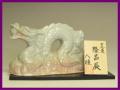 萩焼(伝統的工芸品)置物大干支「隆昌辰」(塗り板・立札付)