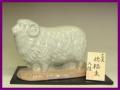 萩焼(伝統的工芸品)置物大干支「徳福未」(塗り板・立札付)