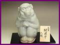 萩焼(伝統的工芸品)置物大干支「開運申」(塗り板・立札付)