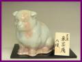 萩焼(伝統的工芸品)置物大干支「来富戌」(塗り板・立札付)