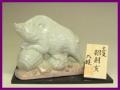 萩焼(伝統的工芸品)置物大干支「招財亥」(塗り板・立札付)