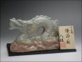 萩焼(伝統的工芸品)干支置物姫萩『隆昌辰』大